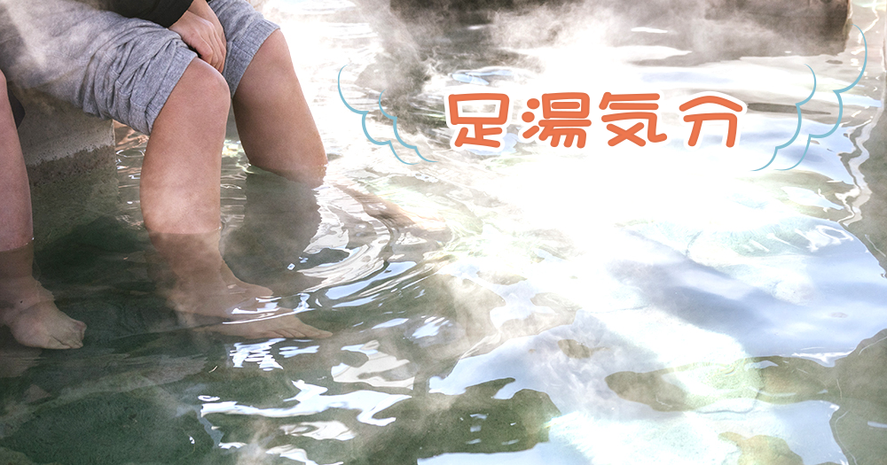 足湯たんぽ