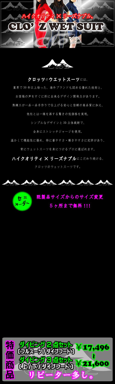 クロッツ/ウェットスーツシリーズ