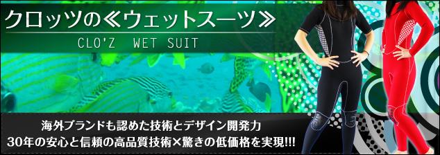 クロッツの≪ウェットスーツ≫