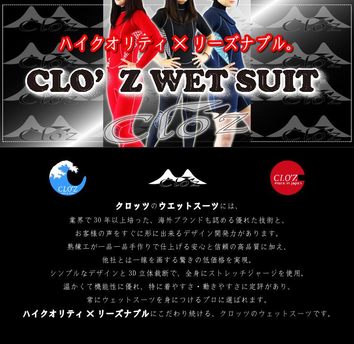 クロッツ ウェットスーツ